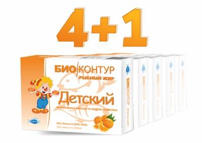 """Детский рыбный жир """"Биоконтур"""" со вкусом апельсина 4+1 - фото 4923"""